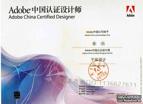 adobe中国认证设计师证书什么样子图片