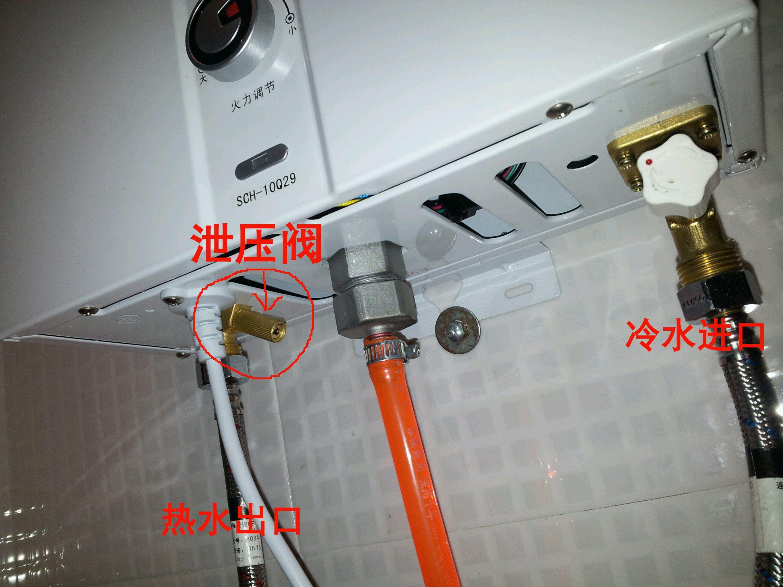 樱花燃气热水器10q29,泄压阀就是泄水栓吗?图片