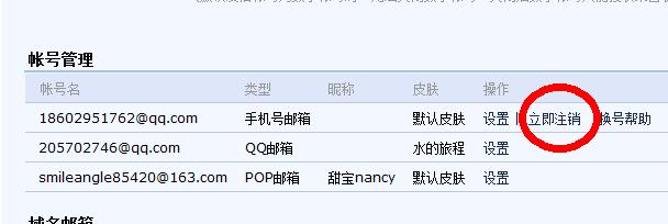 qq邮箱地址怎么改_qq邮箱绑定的手机号怎么改