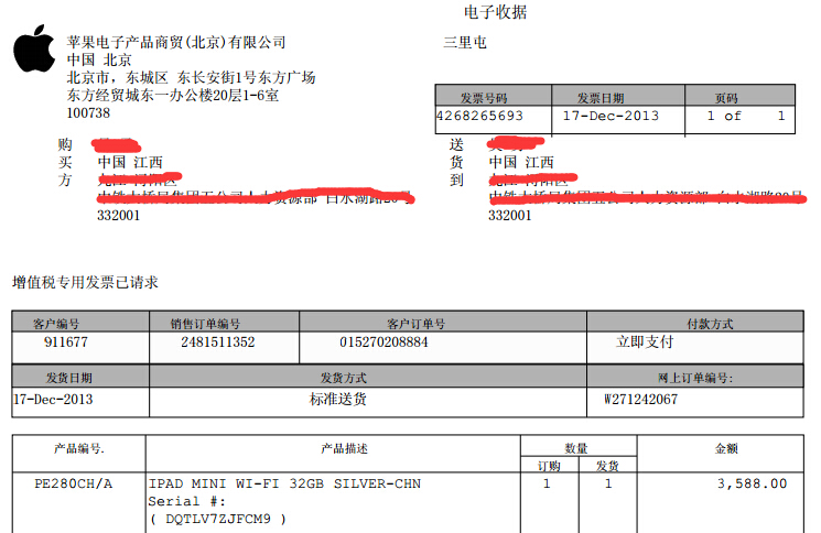 电子发票是一个pdf文件,就是电子收据,在你注册appleid的那个