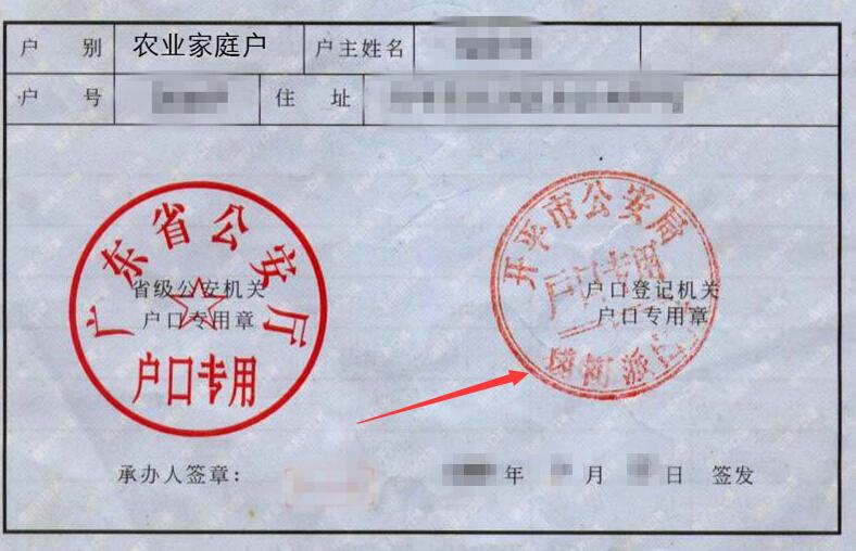 中山市公安局户籍科_武汉市公安局户籍科电话是多少?