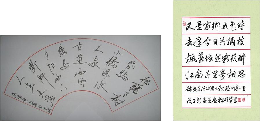 秋思书法作品(钢笔字)图片