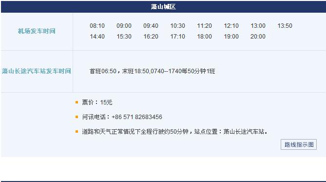 杭州萧山飞机场怎么走