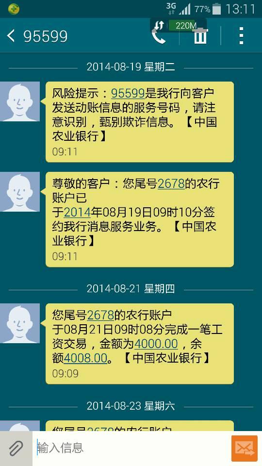 中国农业银行短信服务多少钱一个月
