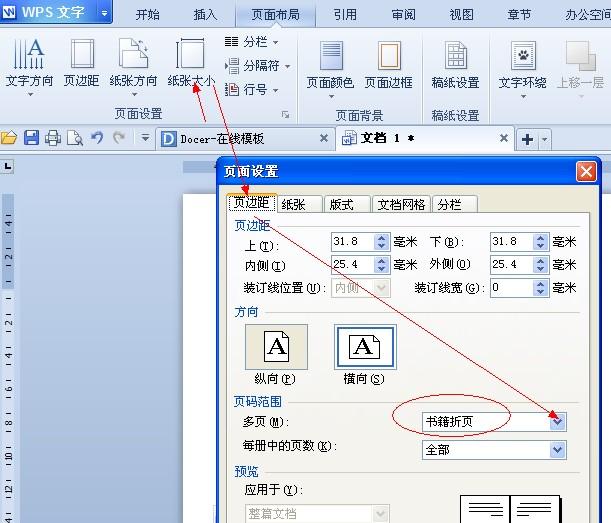 wps文字怎么复制一整页