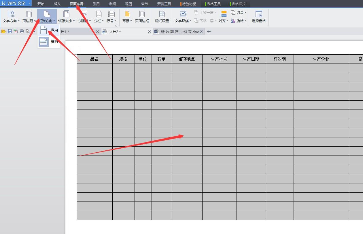 wps怎么让横版的表格打竖排版图片