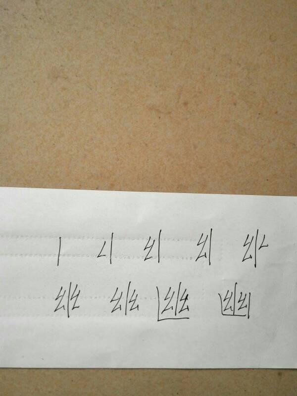 臣的笔顺笔画顺序图,区字的笔画顺序,区字的笔画顺序