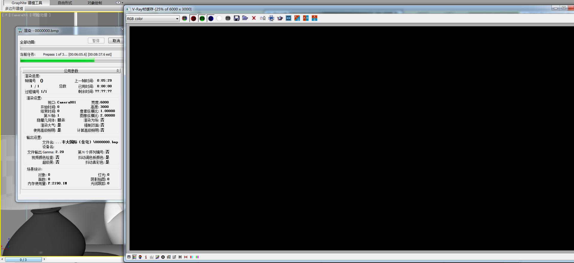 纯黑色_3ds max 2012 64位 渲染抛光子图时v-ray帧缓存窗口纯黑色,出成品图时