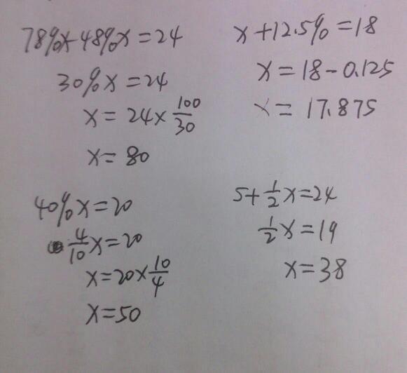 六年级上册数学方程:一个数的50%比4.38少0.62,求这个图片