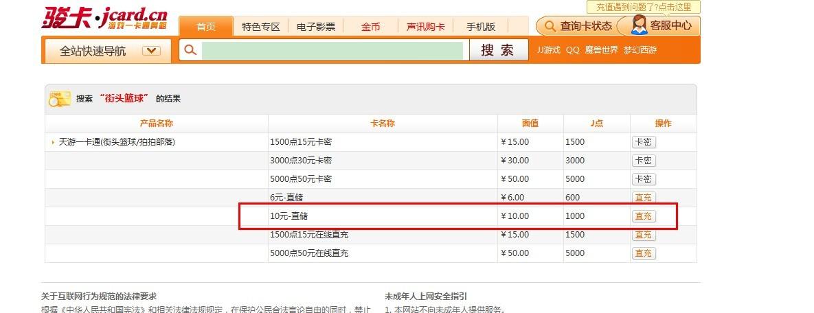 充值网址:http://www.jcard.cn/official/fsbox/fsboxclient.aspx?