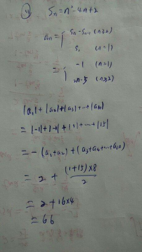 绝对值数列求和的方法