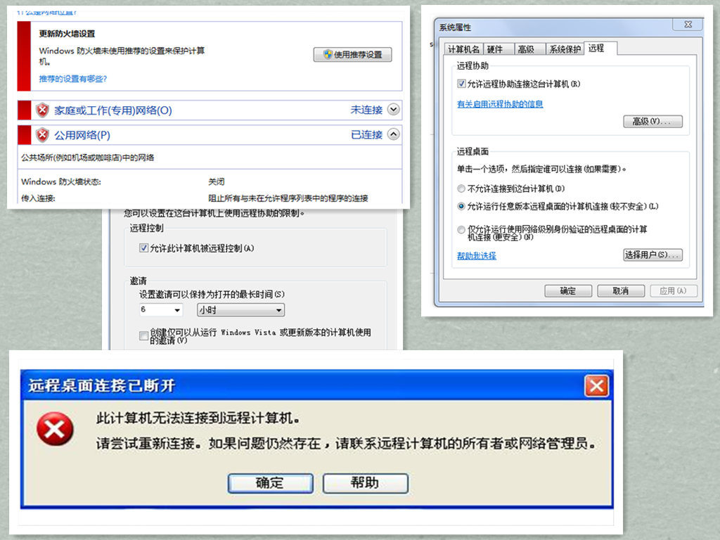 win7旗舰版 无法被远程桌面连接图片