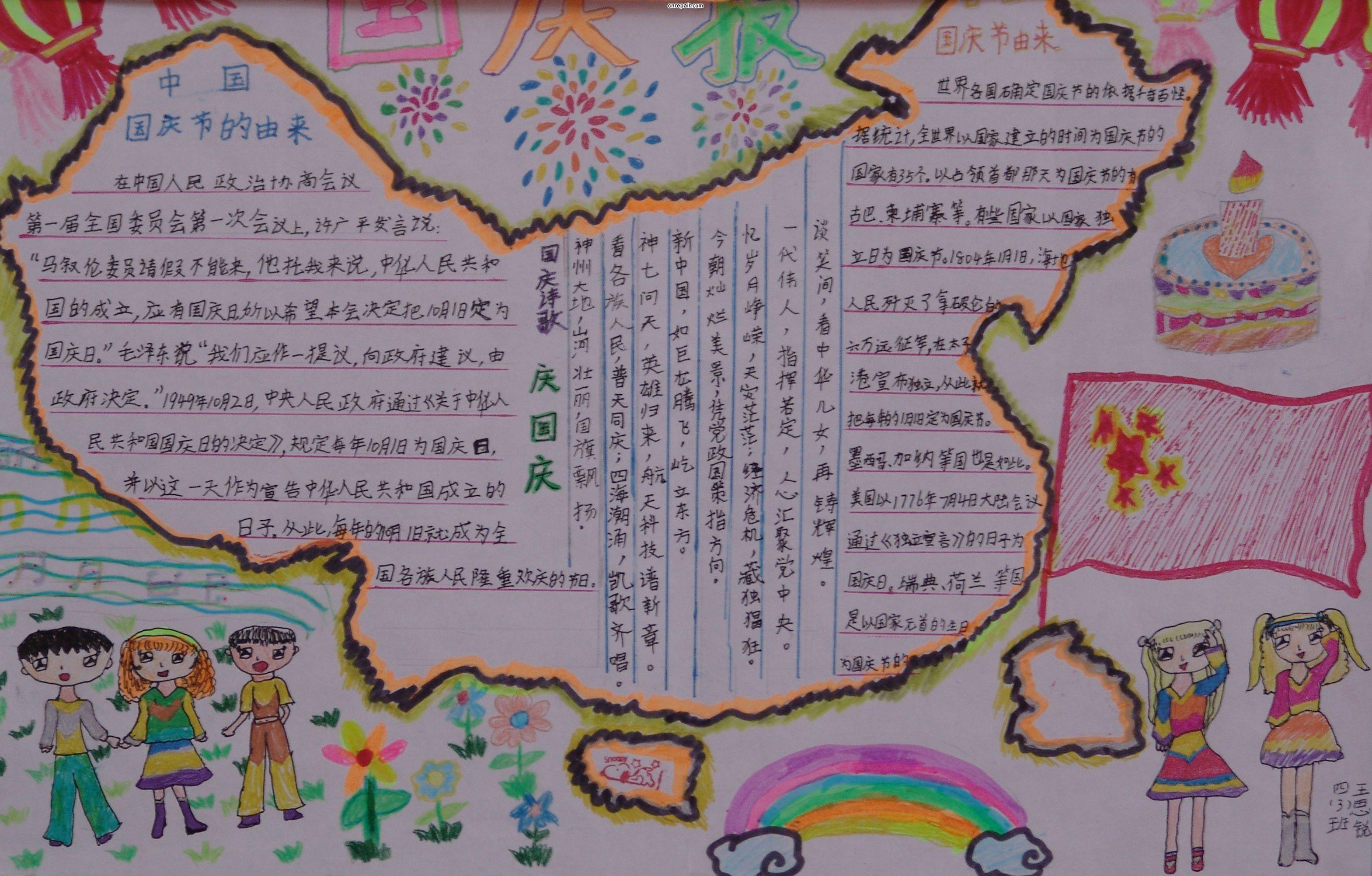 可以写赞美祖国的诗歌 写一些关于国庆节图片高清图片
