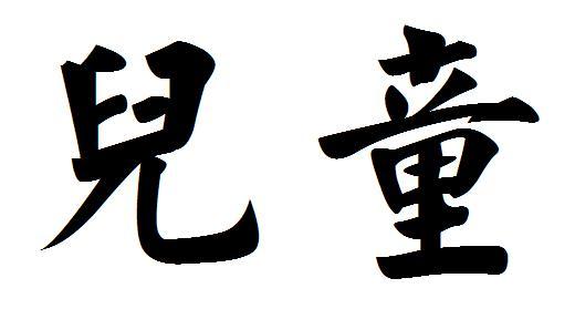 行楷繁体字图片