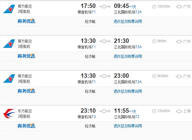 新加坡到重庆航班