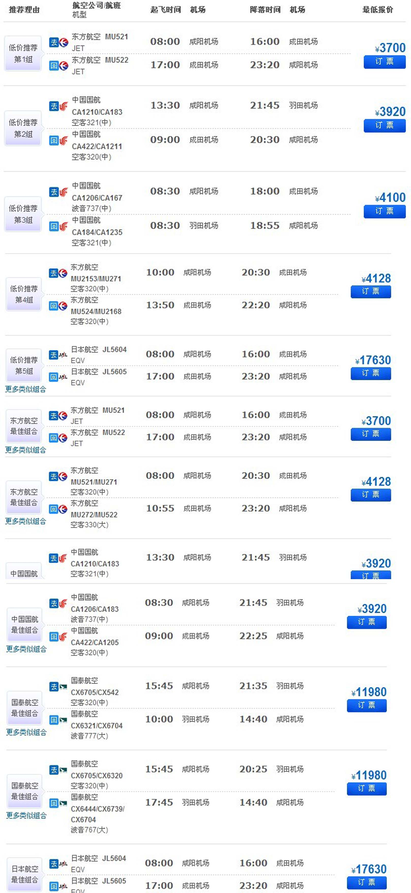 西安到东京机票