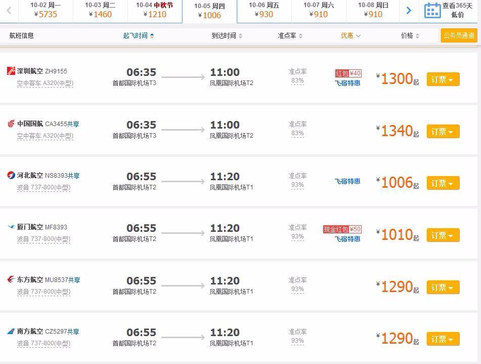 北京到三亚往返机票