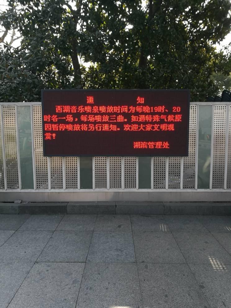 杭州西湖晚上开放吗