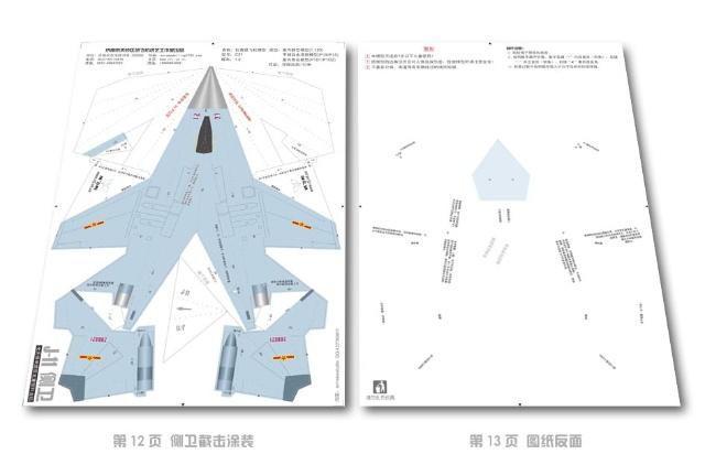 谁有纸飞机工作室的纸飞机电子图纸?图片