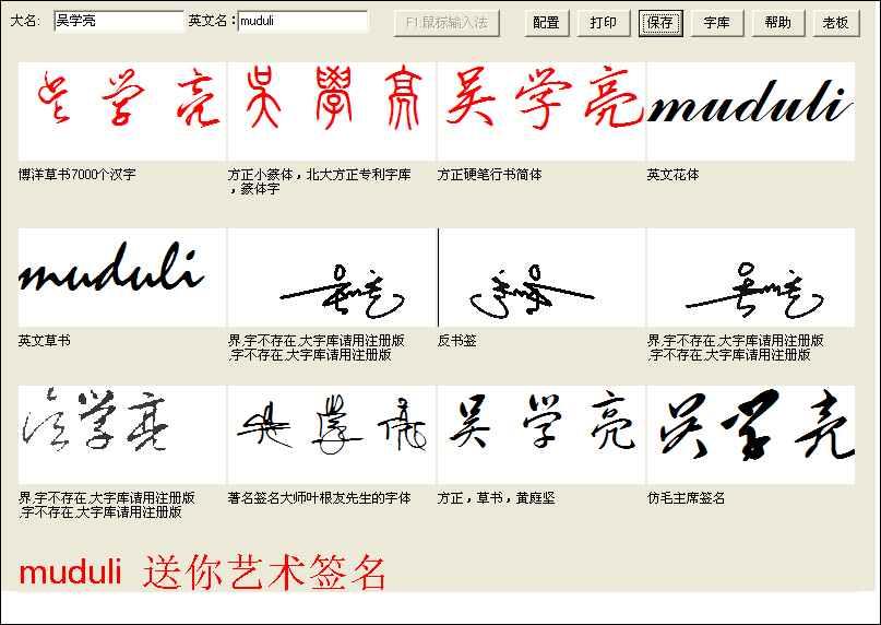 艺术签名设计免费版,名字叫吴学亮图片
