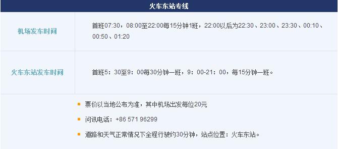 萧山机场直达杭州东站