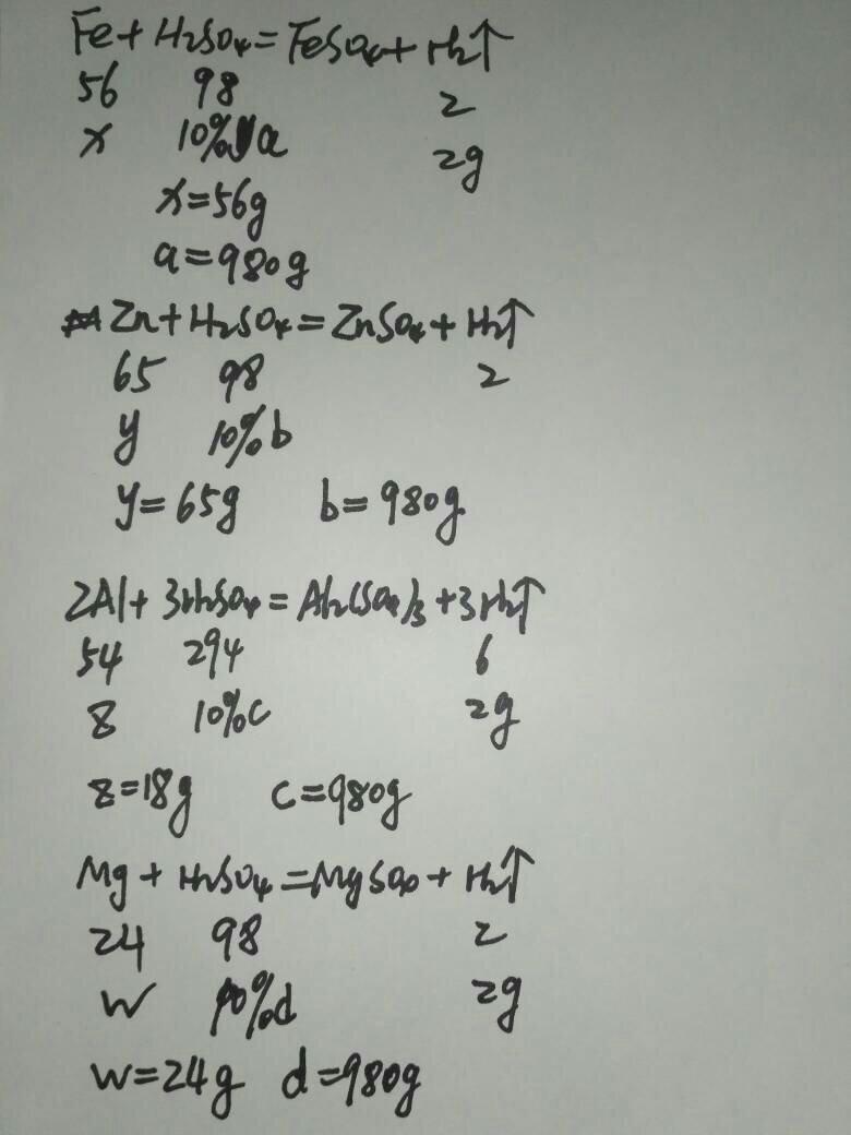 金属与酸反应计算技巧