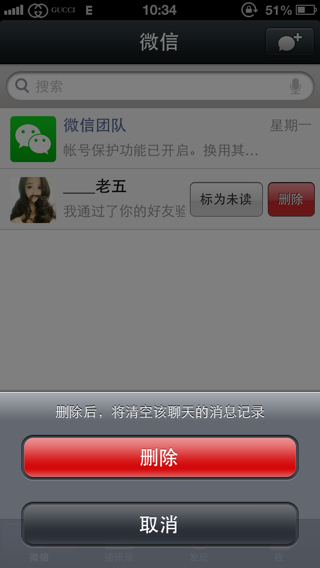 苹果手机的微信的聊天记录可以删掉,但是界面的人向右图片