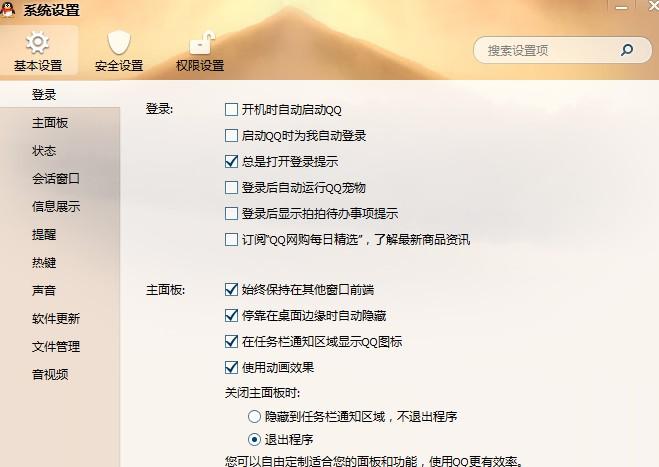 怎么让qq2013聊天窗口不自动弹出图片