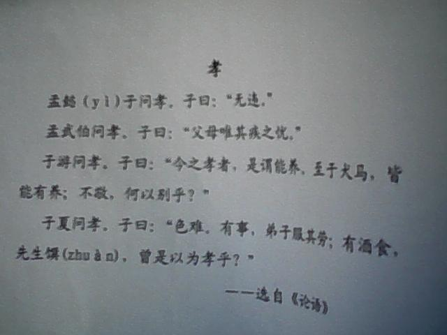 翻译这篇古文图片