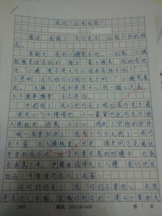 写事的作文500字(不要写海的)图片