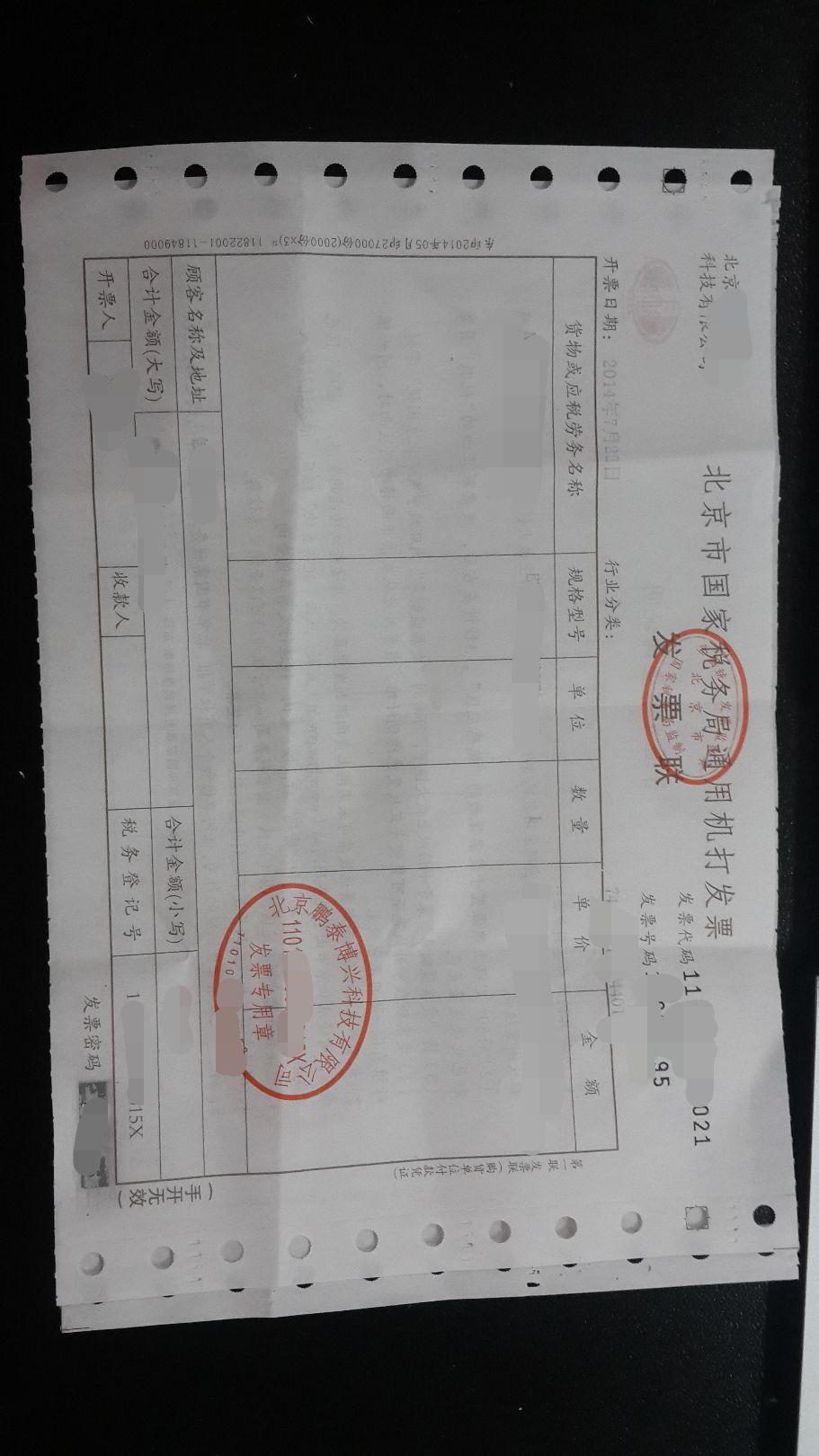 通用机打发票税控码和机器编号在哪里?