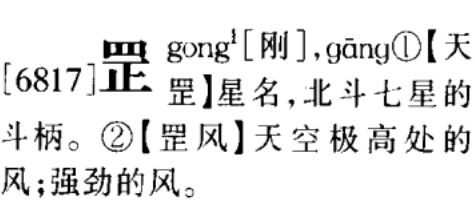 反馈粤语读音