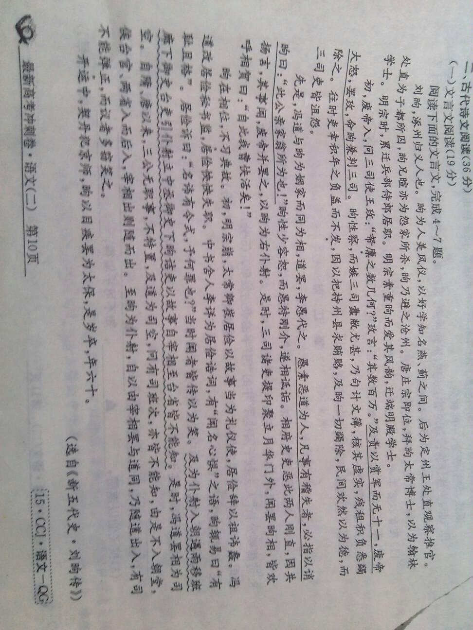 求刘文言文翻译图片