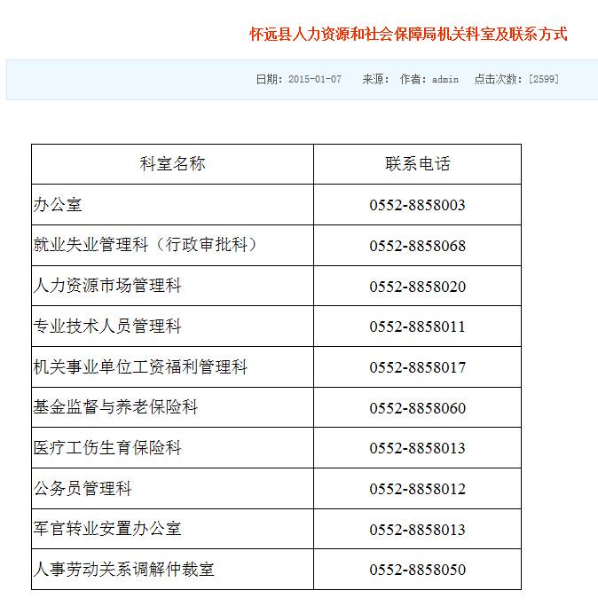 阜南县养老保险计算 安徽省城乡居民基本养老保险网上查询系统