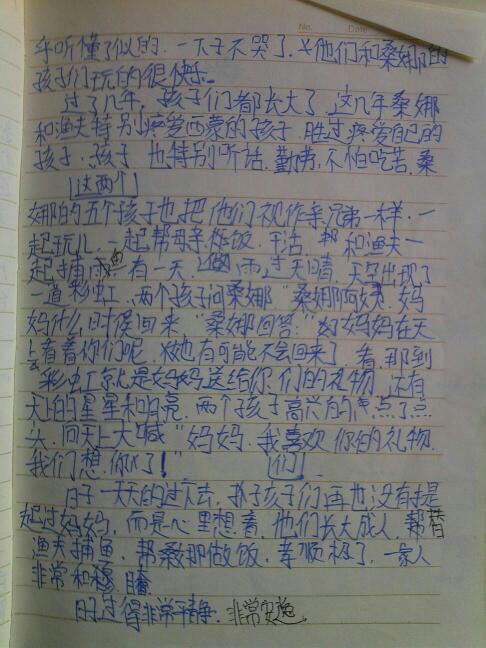 初中生寒假周记350字图片