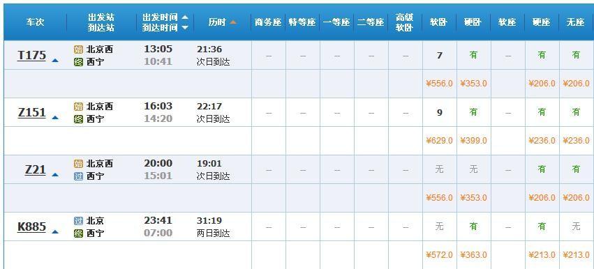 北京到青海火车