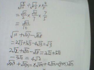 八初中根式数学二次女生的计算题,有悬赏!男下册学如何霸年级追图片