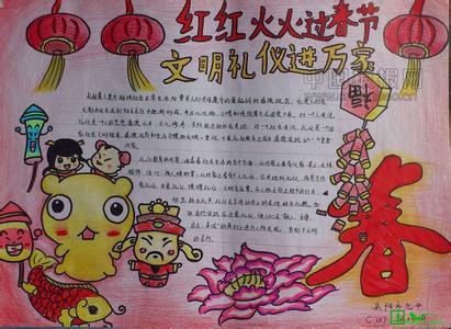 关于春节的手抄报怎么写 给资料就行 春节手抄报内容资料