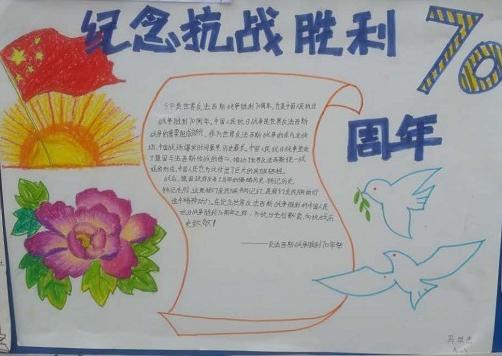 抗战70周年手抄报简单,漂亮又获过奖(图片大全)图片