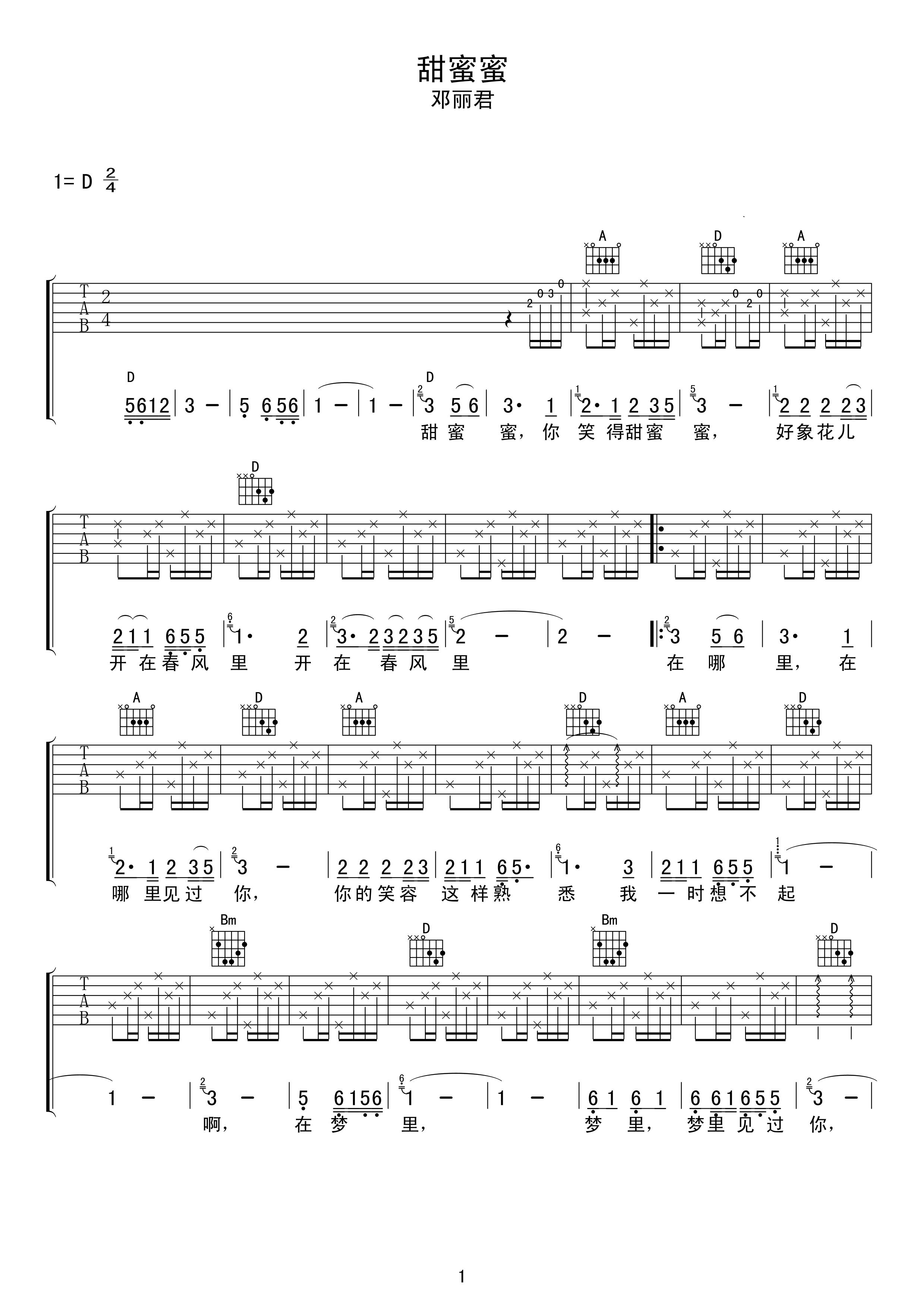 求 甜蜜蜜(鹿晗唱的)吉他谱图片