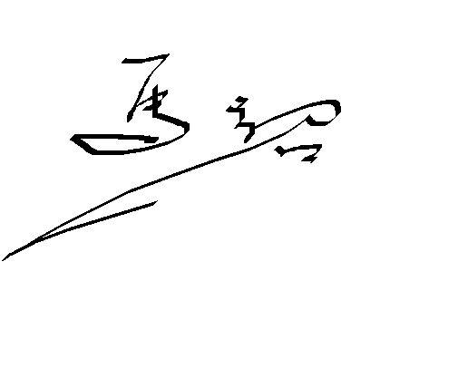 签名设计_个性签名_艺术签名_明星签名_免费在线设计签名网图片