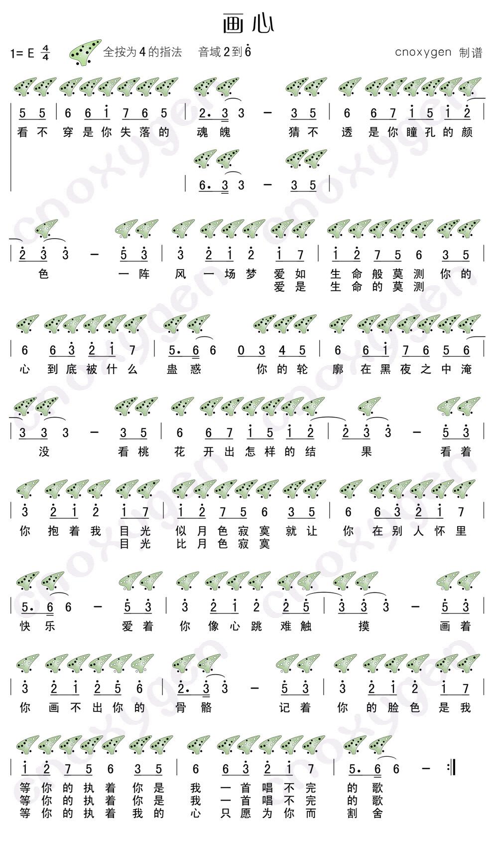 12孔陶笛名曲曲谱
