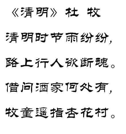 雨字的隶书怎么写