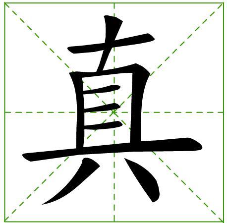 口字在田字格的写法_口字在田字格怎么写求图片_360问答
