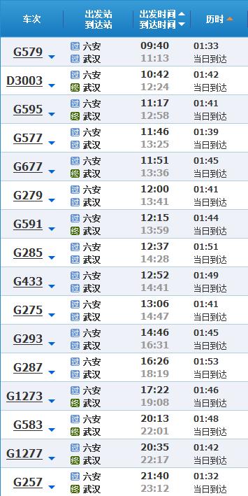 武汉到华山的高铁