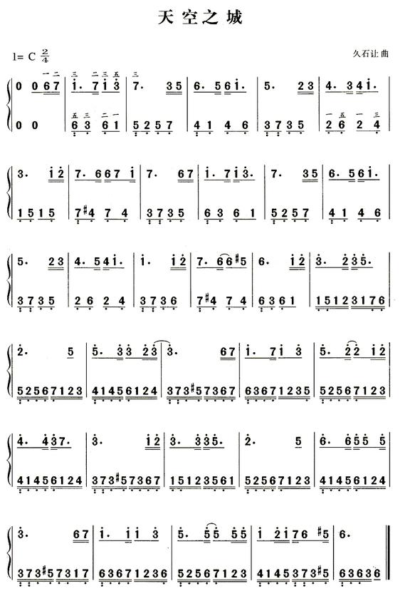 天空之城钢琴曲双手简谱要图片带歌词第一个肯定采纳图片