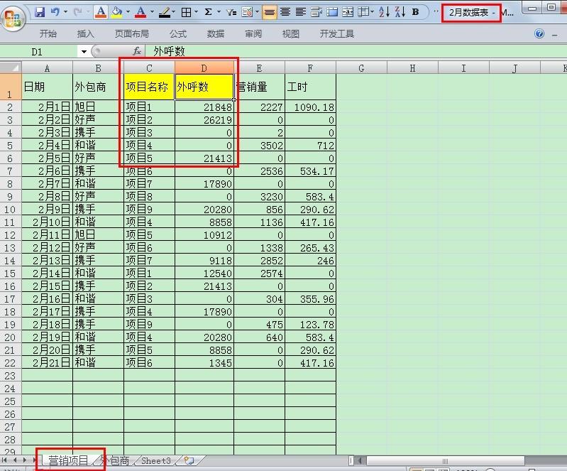 如何将一到两个的原始数据表中符合条件的单元格的数据直接索引或关系图片