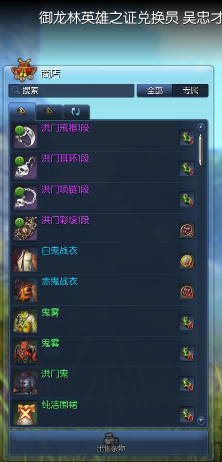 绿明村英雄之证兑换员吴忠才那里用5个御龙林英雄之图片