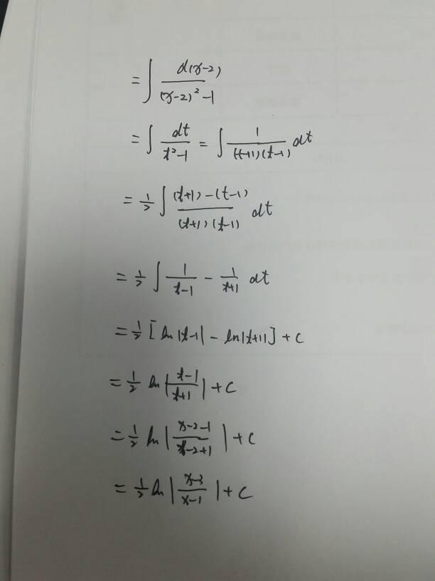 高等数学不定积分公式