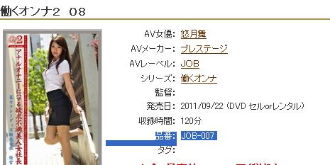你好,此片名为働くオンナ2 08 ,品番: job-007  &